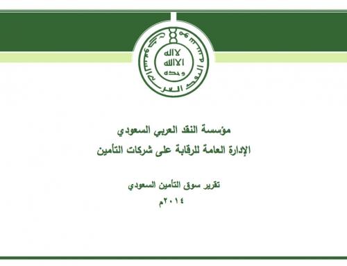 تقرير سوق التأمين في المملكة العربية السعودية لعام 2014م